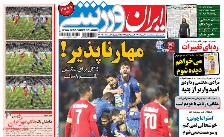 عناوین اخبار روزنامه ایران ورزشی در روز شنبه ۱۱ آبان :  شاهکار استراماچونی گاردِ باز دنیزلی ؛5 برداشت از بازی بزرگ هفته نهم ؛ درباره فحاشیهای هدفمند ؛ داستان یک پنالتیِ چیپ ؛