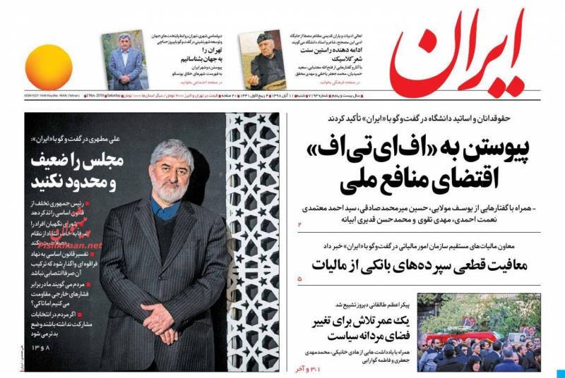 عناوین اخبار روزنامه ایران در روز شنبه ۱۱ آبان