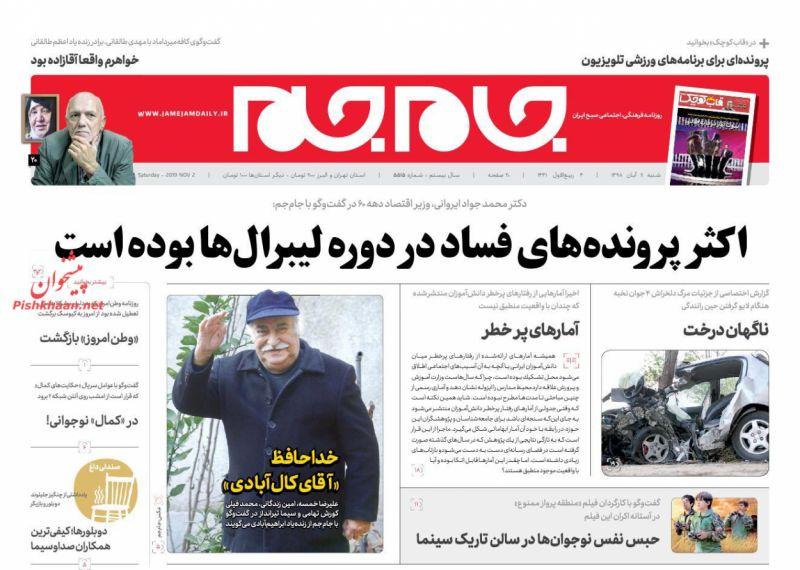 عناوین اخبار روزنامه جام جم در روز شنبه ۱۱ آبان