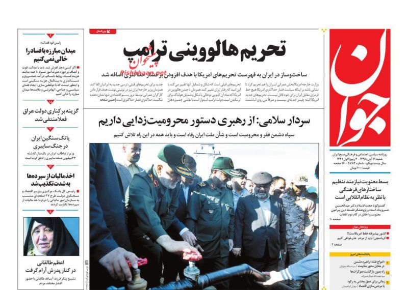 عناوین اخبار روزنامه جوان در روز شنبه ۱۱ آبان