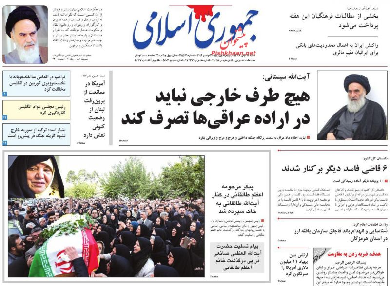 عناوین اخبار روزنامه جمهوری اسلامی در روز شنبه ۱۱ آبان