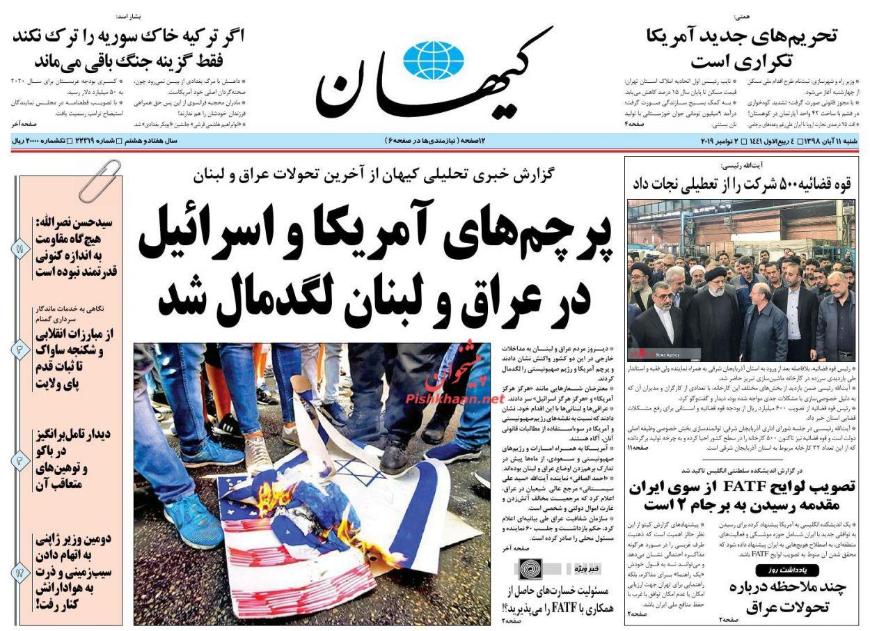 عناوین اخبار روزنامه کیهان در روز شنبه ۱۱ آبان :