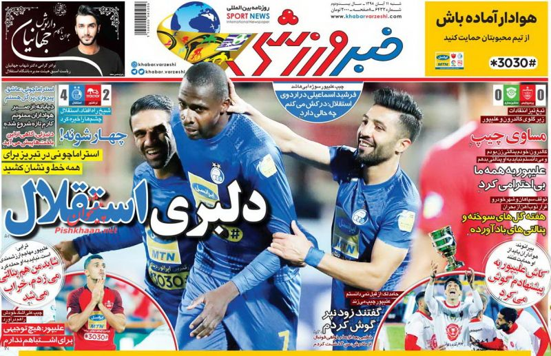 عناوین اخبار روزنامه خبر ورزشی در روز شنبه ۱۱ آبان :