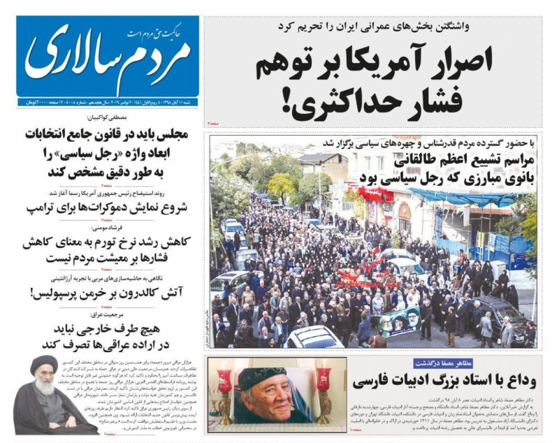 عناوین اخبار روزنامه مردم سالاری در روز شنبه ۱۱ آبان :