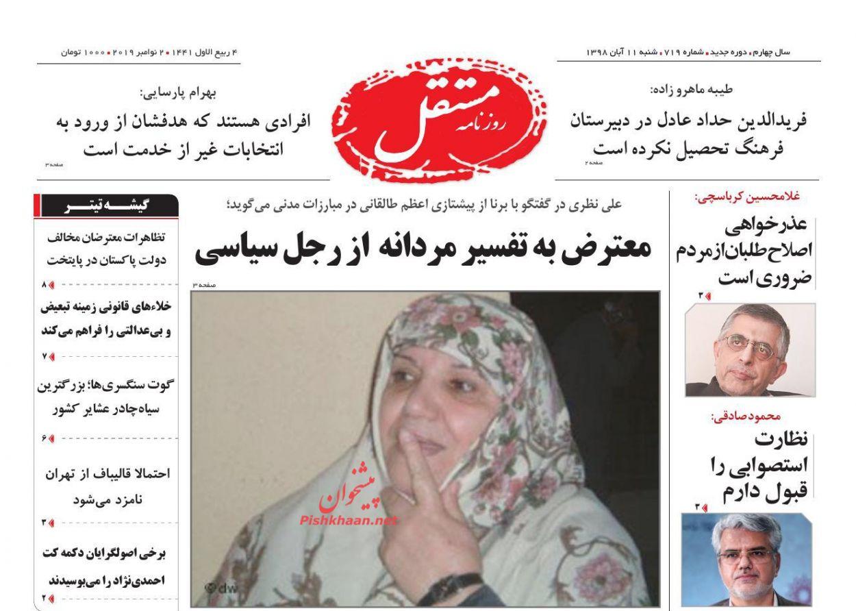عناوین اخبار روزنامه مستقل در روز شنبه ۱۱ آبان :