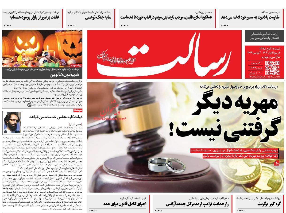 عناوین اخبار روزنامه رسالت در روز شنبه ۱۱ آبان :