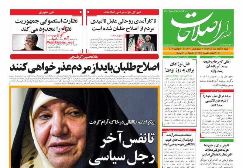 عناوین اخبار روزنامه صدای اصلاحات در روز شنبه ۱۱ آبان :