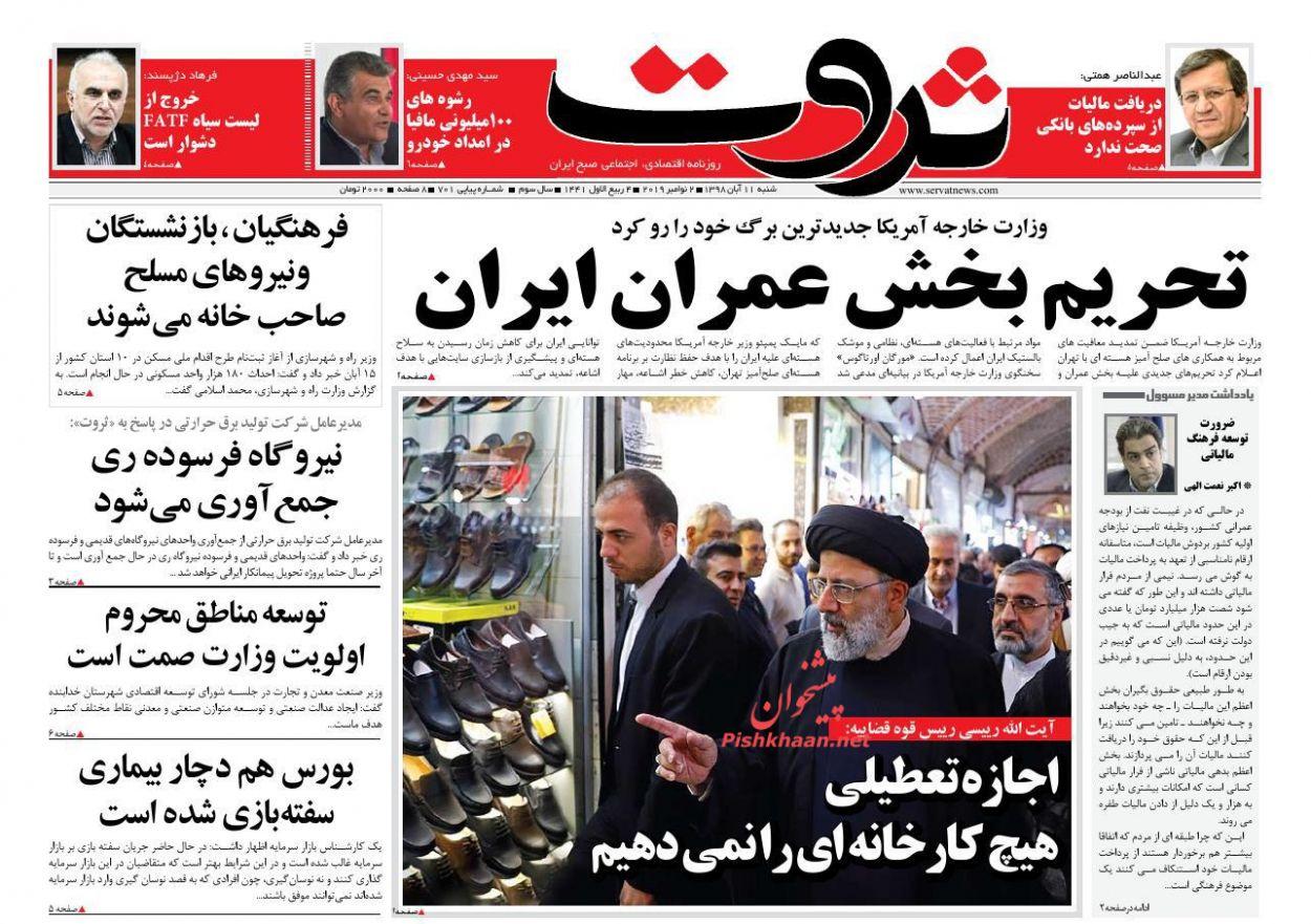 عناوین اخبار روزنامه ثروت در روز شنبه ۱۱ آبان :