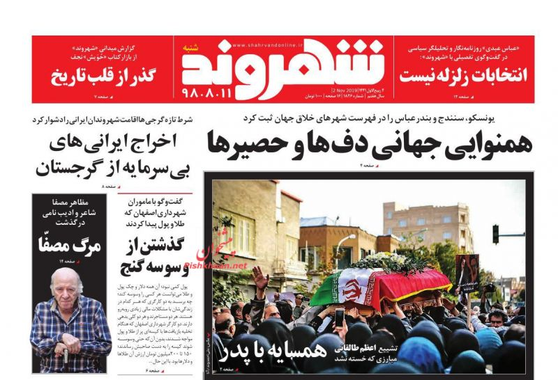 عناوین اخبار روزنامه شهروند در روز شنبه ۱۱ آبان