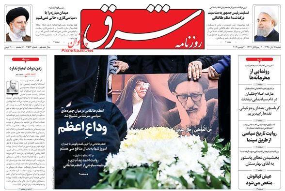 عناوین اخبار روزنامه شرق در روز شنبه ۱۱ آبان :