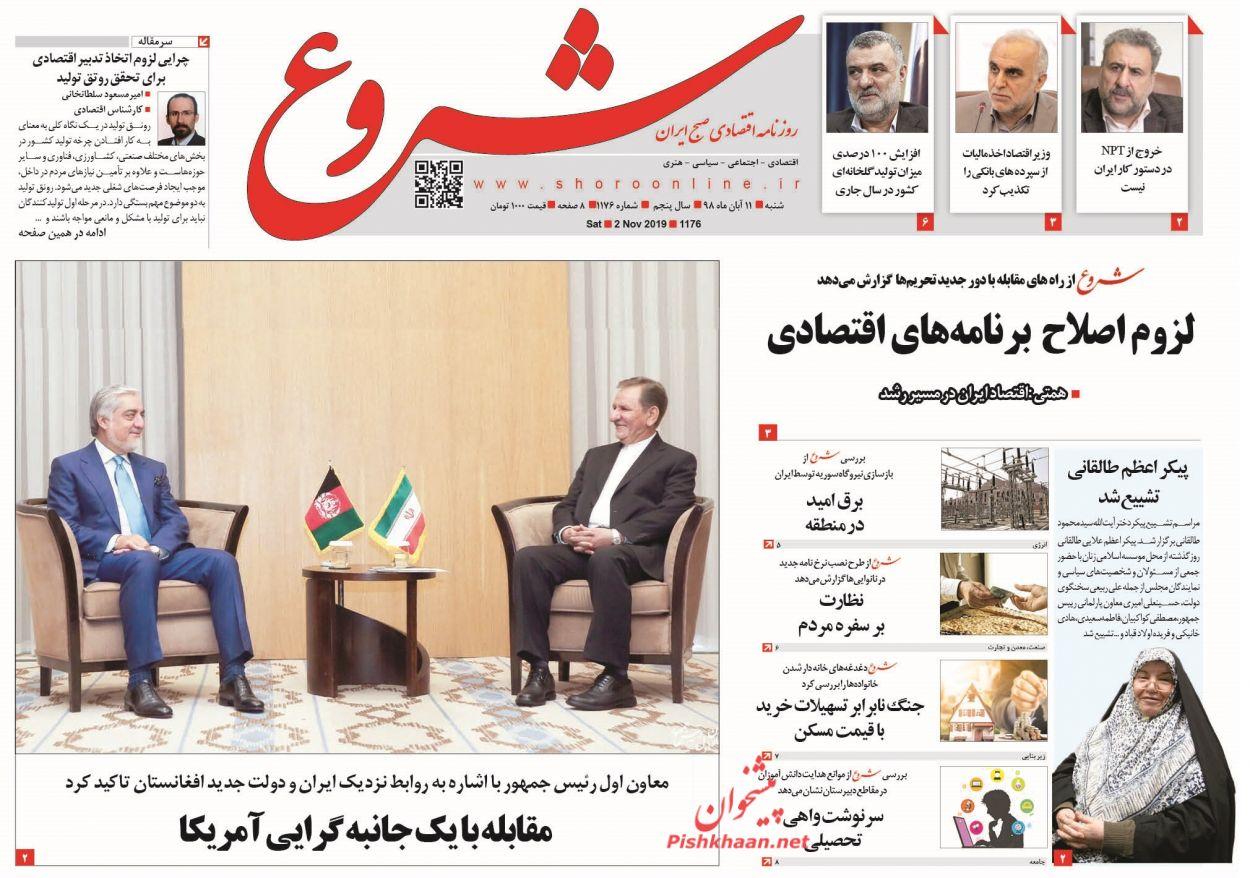 عناوین اخبار روزنامه شروع در روز شنبه ۱۱ آبان :