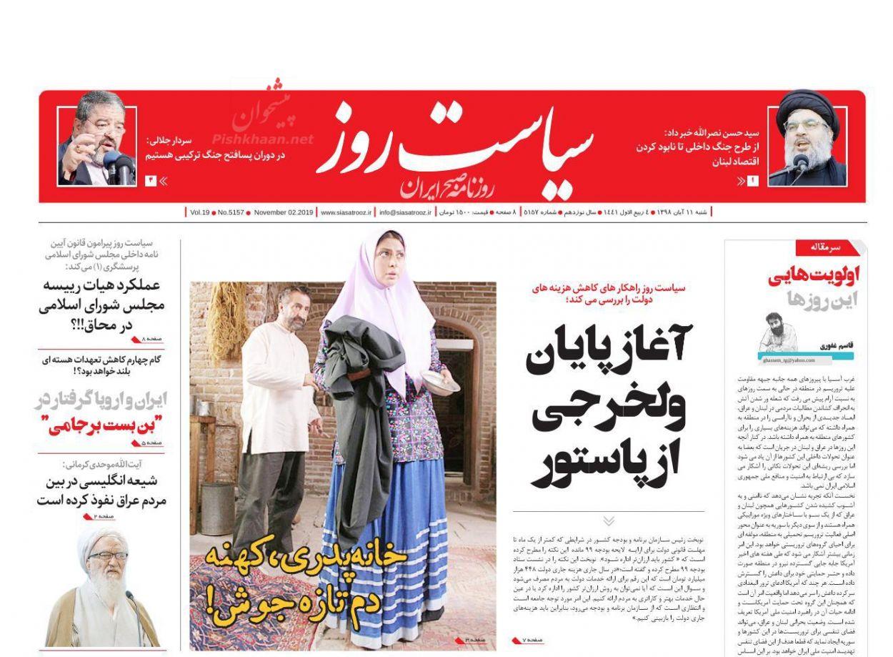 عناوین اخبار روزنامه سیاست روز در روز شنبه ۱۱ آبان :