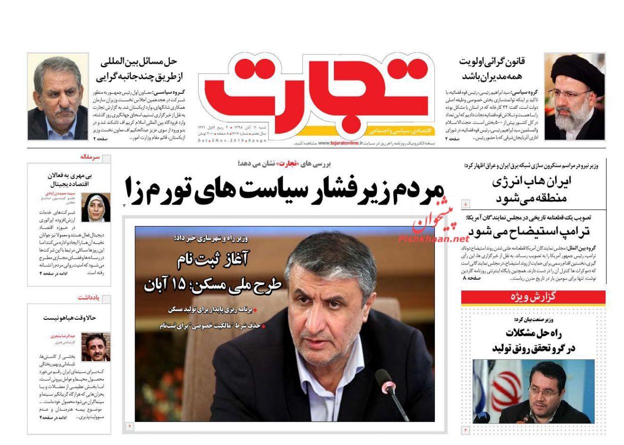 عناوین اخبار روزنامه تجارت در روز شنبه ۱۱ آبان :