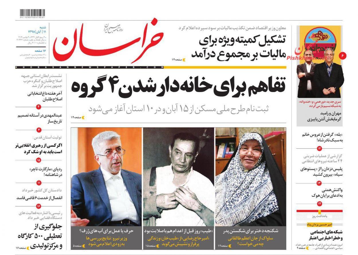 عناوین اخبار روزنامه خراسان در روز شنبه ۱۱ آبان :