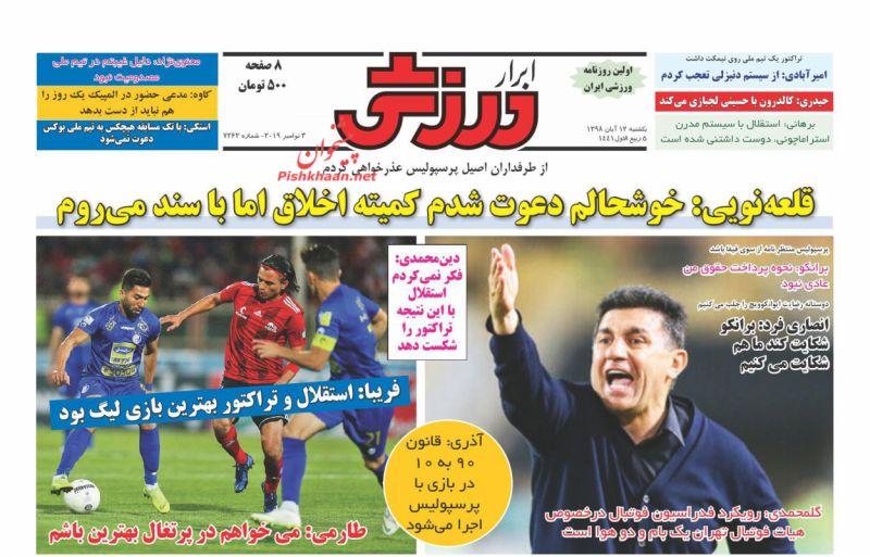 عناوین اخبار روزنامه ابرار ورزشى در روز یکشنبه ۱۲ آبان
