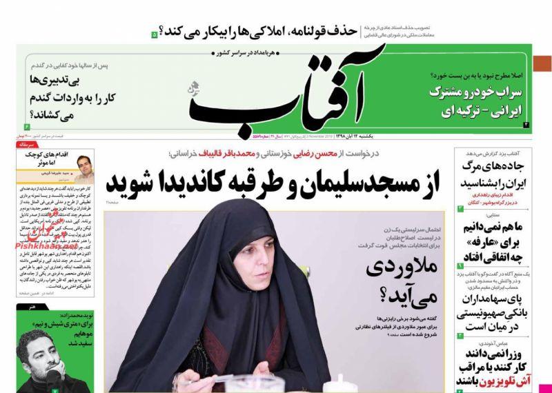 عناوین اخبار روزنامه آفتاب یزد در روز یکشنبه ۱۲ آبان