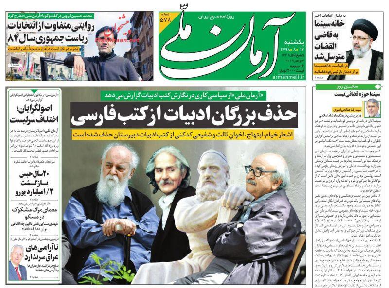 عناوین اخبار روزنامه آرمان ملی در روز یکشنبه ۱۲ آبان