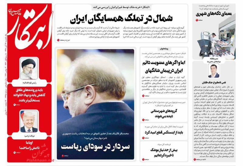 عناوین اخبار روزنامه ابتکار در روز یکشنبه ۱۲ آبان :
