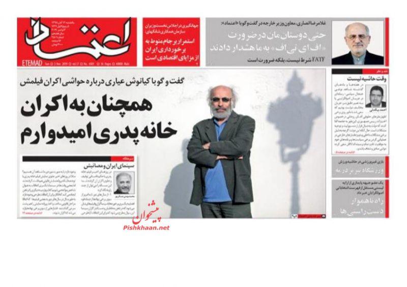 عناوین اخبار روزنامه اعتماد در روز یکشنبه ۱۲ آبان