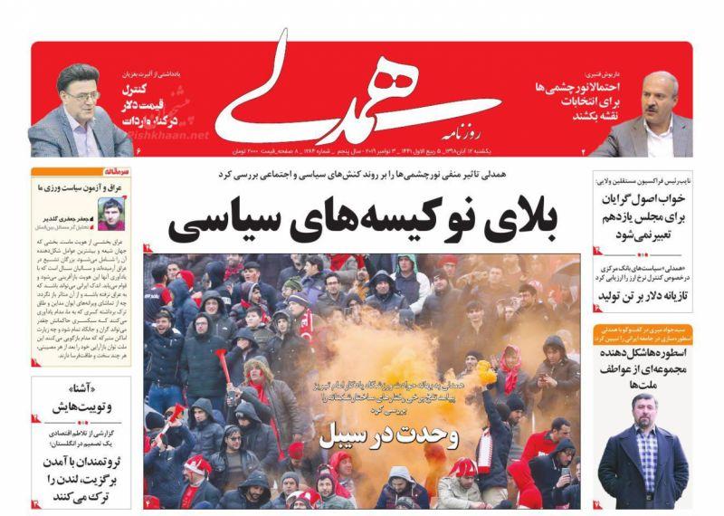 عناوین اخبار روزنامه همدلی در روز یکشنبه ۱۲ آبان :