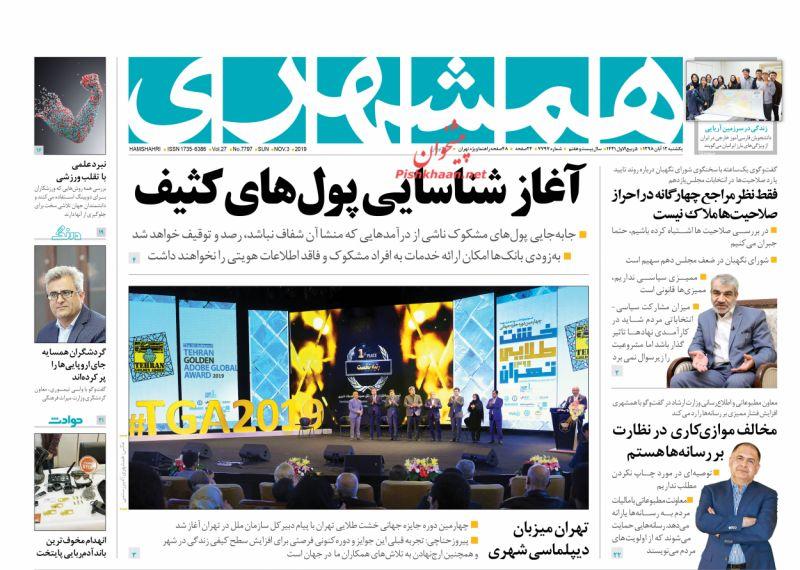 عناوین اخبار روزنامه همشهری در روز یکشنبه ۱۲ آبان