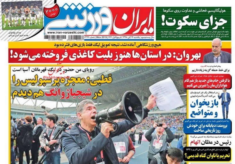 عناوین اخبار روزنامه ایران ورزشی در روز یکشنبه ۱۲ آبان