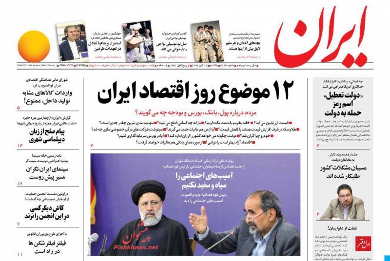 عناوین اخبار روزنامه ایران در روز یکشنبه ۱۲ آبان