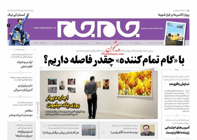 عناوین اخبار روزنامه جام جم در روز یکشنبه ۱۲ آبان