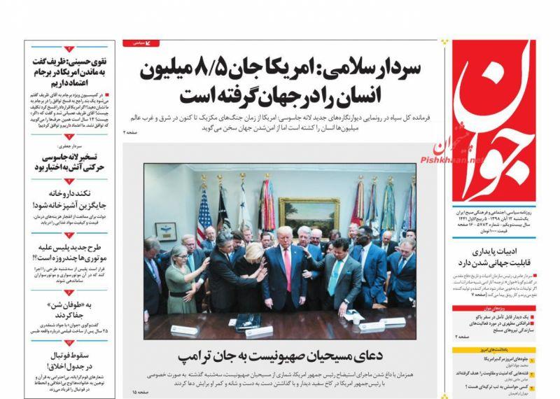 عناوین اخبار روزنامه جوان در روز یکشنبه ۱۲ آبان :
