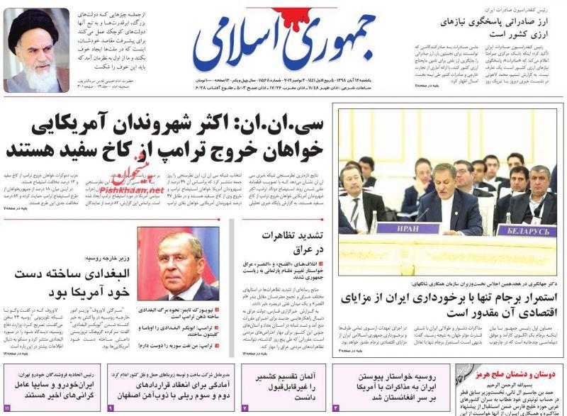 عناوین اخبار روزنامه جمهوری اسلامی در روز یکشنبه ۱۲ آبان