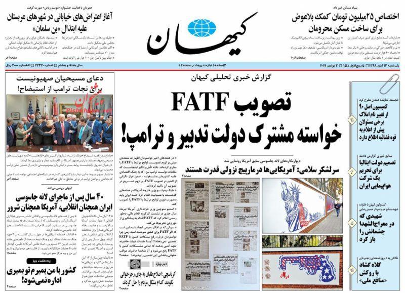 عناوین اخبار روزنامه کيهان در روز یکشنبه ۱۲ آبان