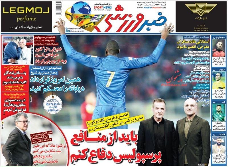 عناوین اخبار روزنامه خبر ورزشی در روز یکشنبه ۱۲ آبان