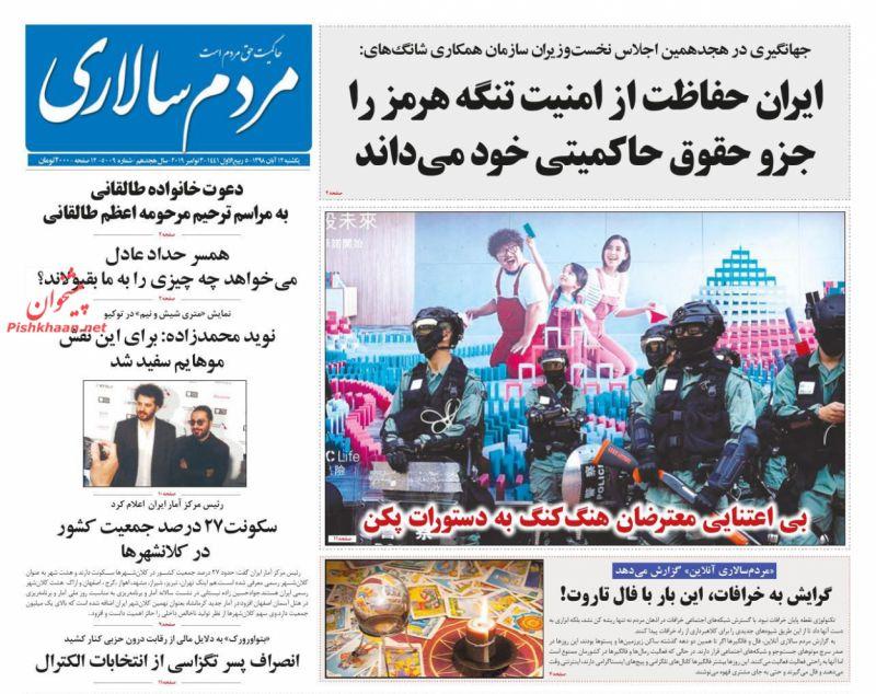 عناوین اخبار روزنامه مردم سالاری در روز یکشنبه ۱۲ آبان