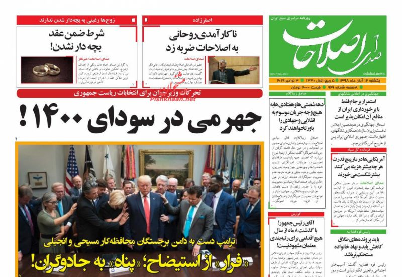 عناوین اخبار روزنامه صدای اصلاحات در روز یکشنبه ۱۲ آبان