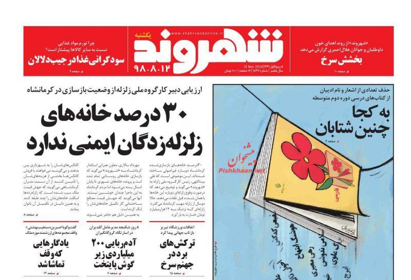 عناوین اخبار روزنامه شهروند در روز یکشنبه ۱۲ آبان