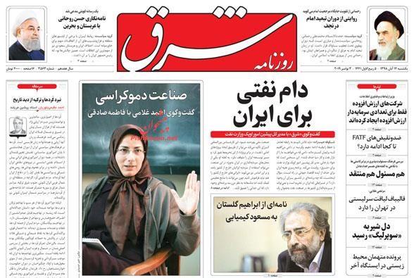 عناوین اخبار روزنامه شرق در روز یکشنبه ۱۲ آبان