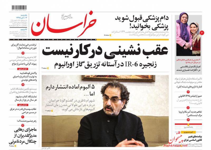 عناوین اخبار روزنامه خراسان در روز یکشنبه ۱۲ آبان