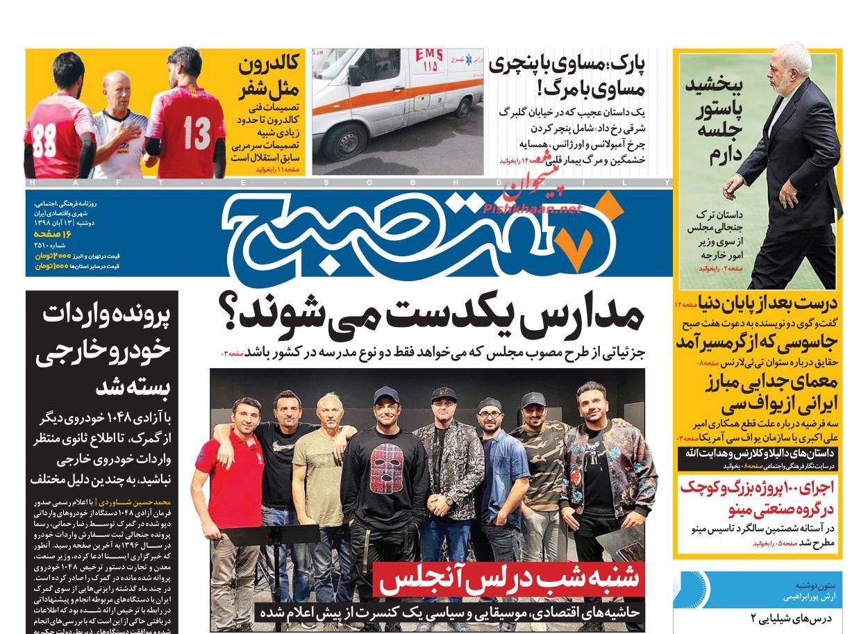 عناوین اخبار روزنامه هفت صبح در روز دوشنبه ۱۳ آبان :