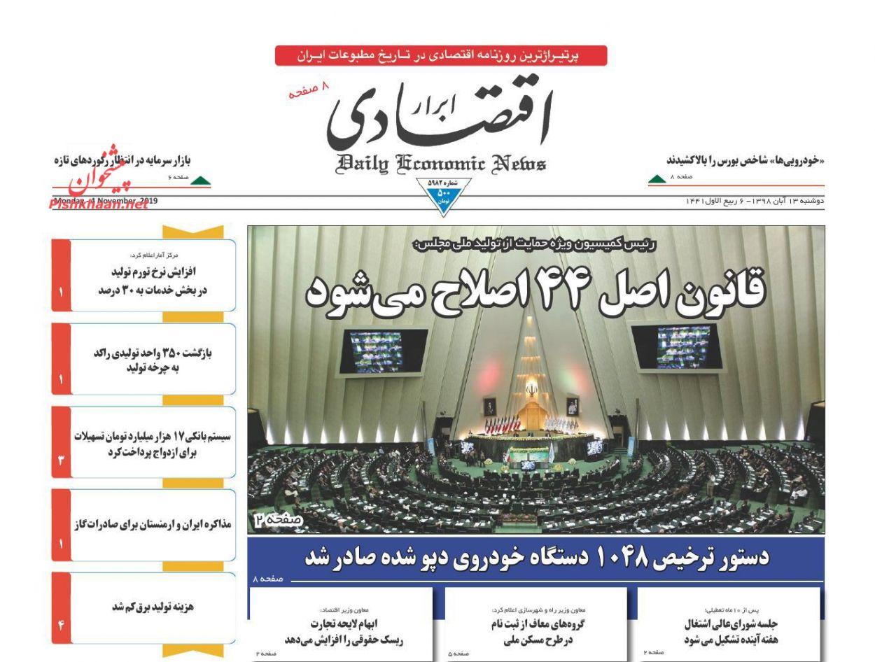 عناوین اخبار روزنامه ابرار اقتصادی در روز دوشنبه ۱۳ آبان :