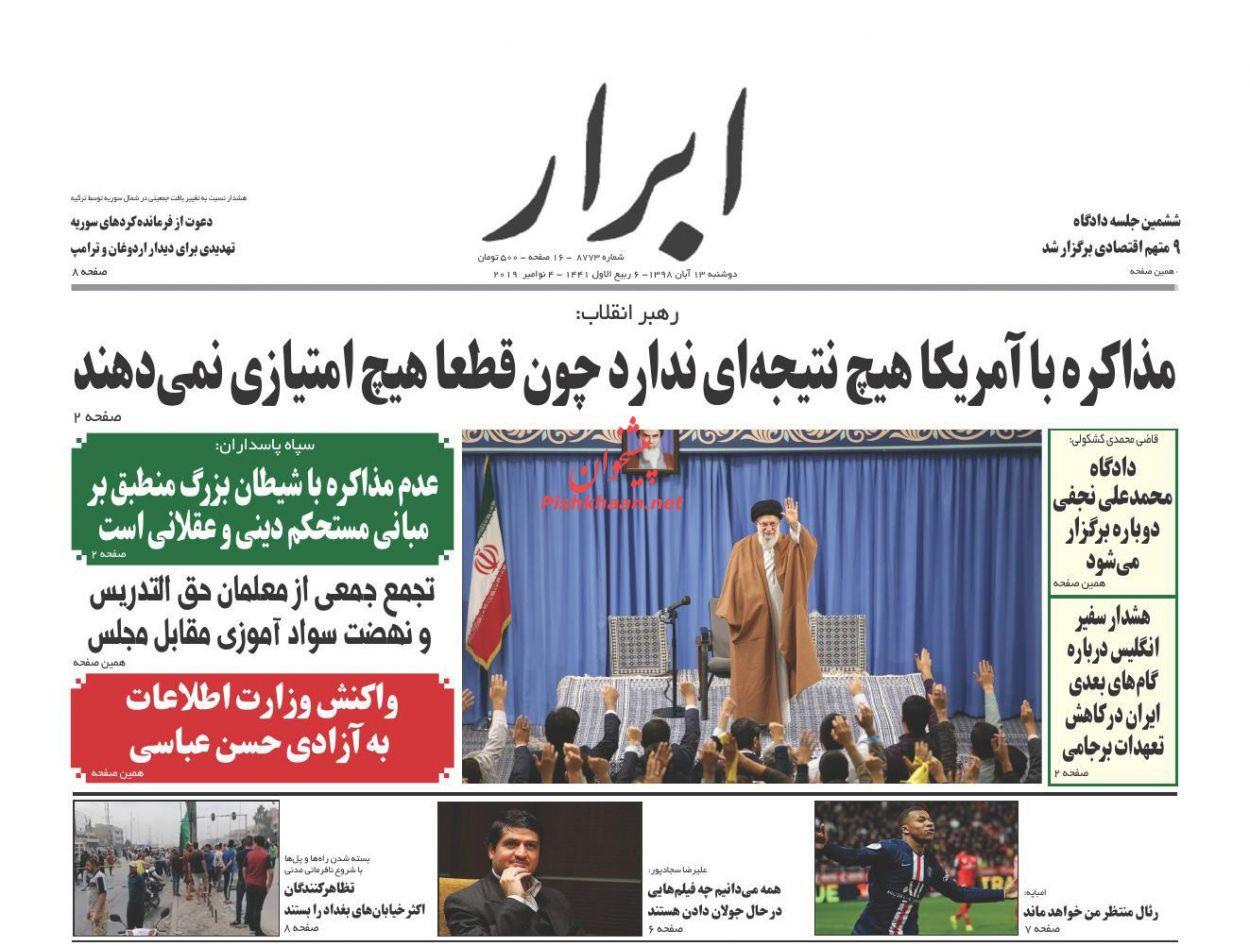 عناوین اخبار روزنامه ابرار در روز دوشنبه ۱۳ آبان :