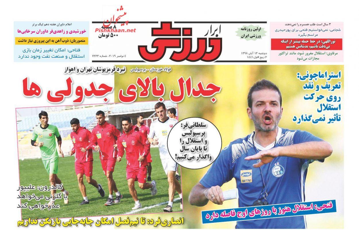 عناوین اخبار روزنامه ابرار ورزشى در روز دوشنبه ۱۳ آبان :