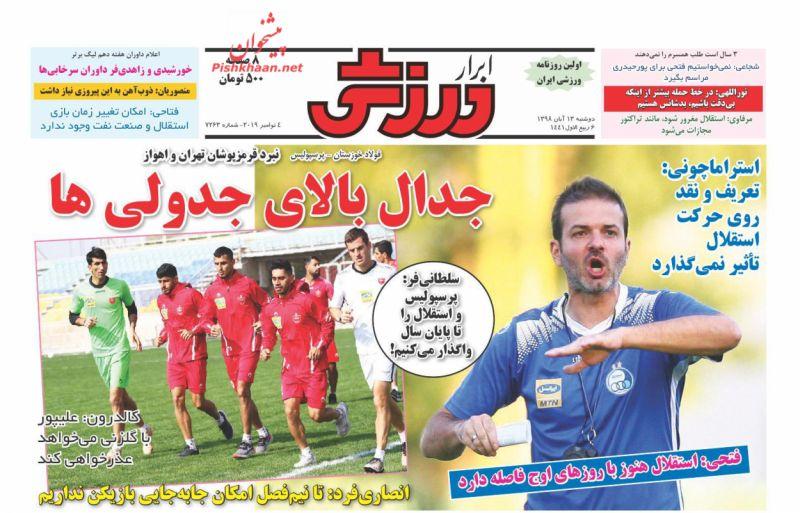 عناوین اخبار روزنامه ابرار ورزشى در روز دوشنبه ۱۳ آبان
