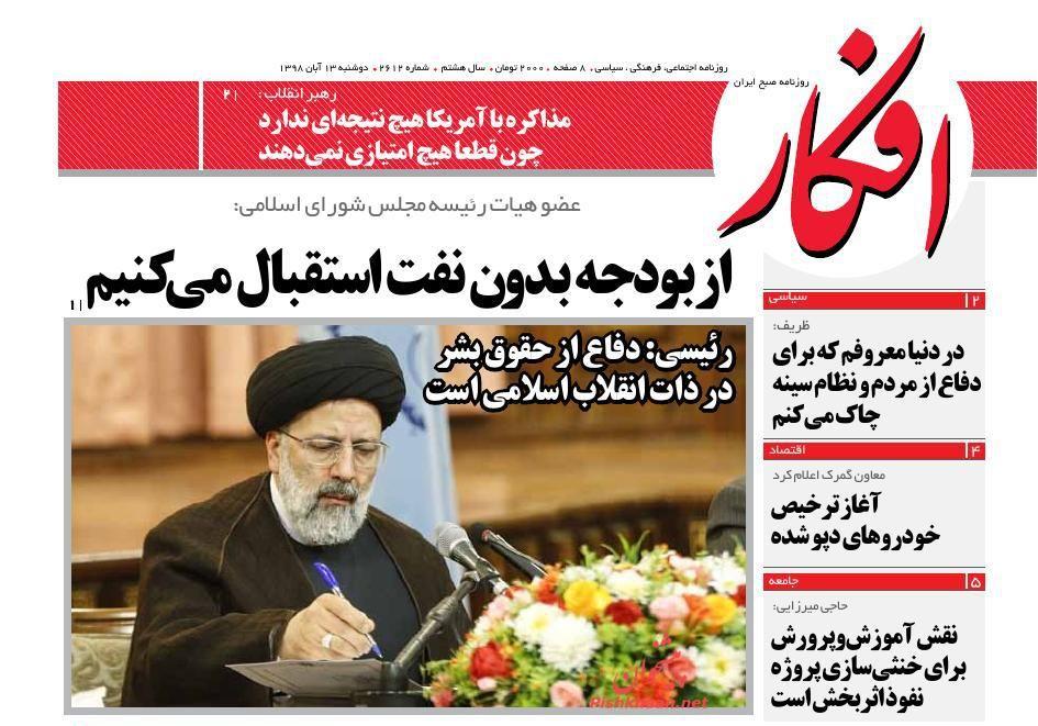 عناوین اخبار روزنامه افکار در روز دوشنبه ۱۳ آبان :