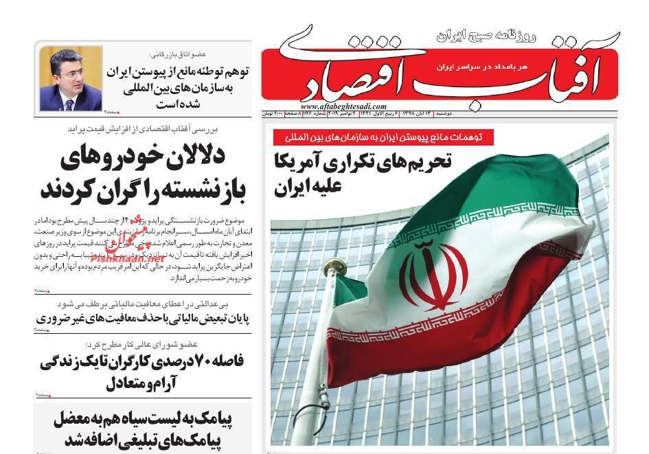 عناوین اخبار روزنامه آفتاب اقتصادی در روز دوشنبه ۱۳ آبان :