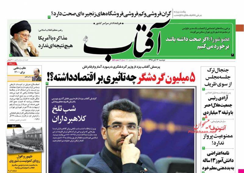 عناوین اخبار روزنامه آفتاب یزد در روز دوشنبه ۱۳ آبان