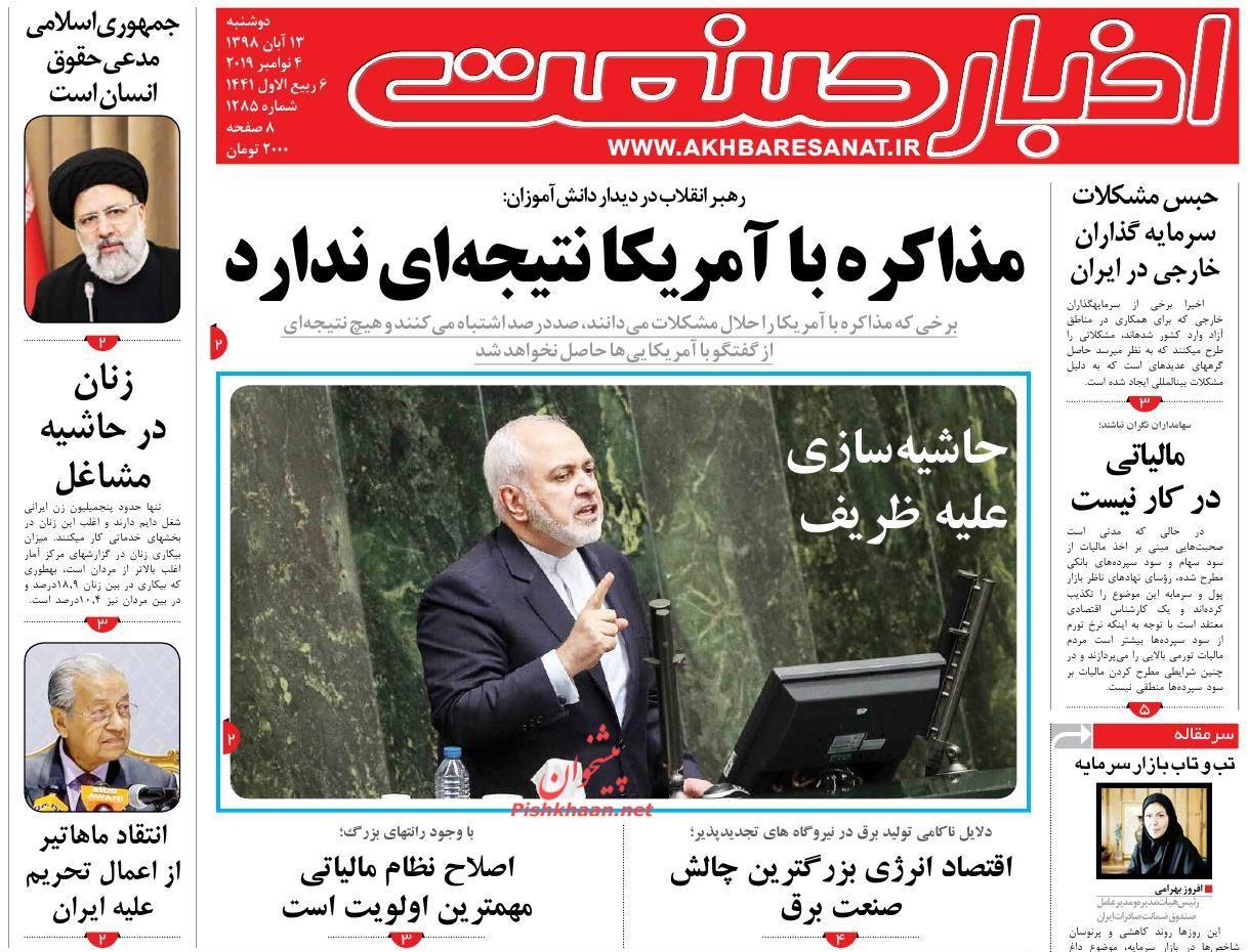 عناوین اخبار روزنامه اخبار صنعت در روز دوشنبه ۱۳ آبان :