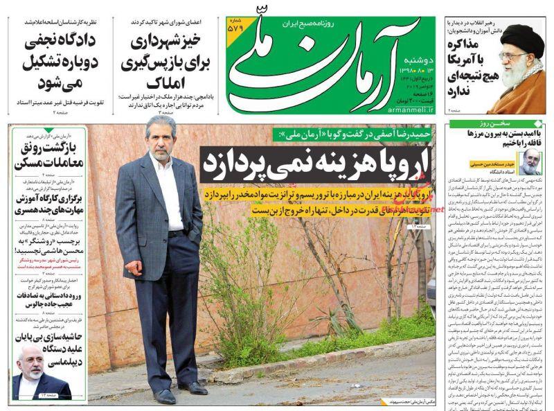 عناوین اخبار روزنامه آرمان ملی در روز دوشنبه ۱۳ آبان