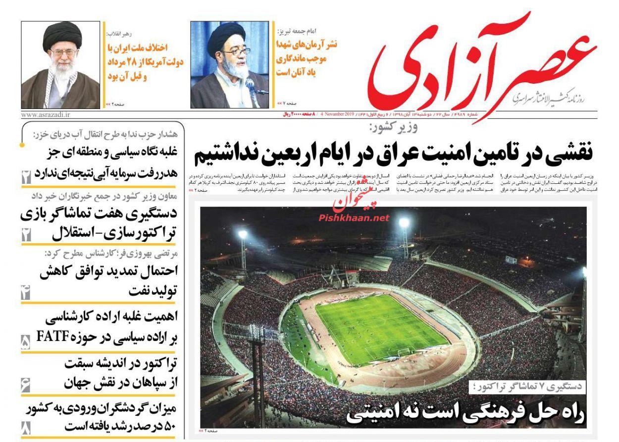 عناوین اخبار روزنامه عصرآزادی در روز دوشنبه ۱۳ آبان :