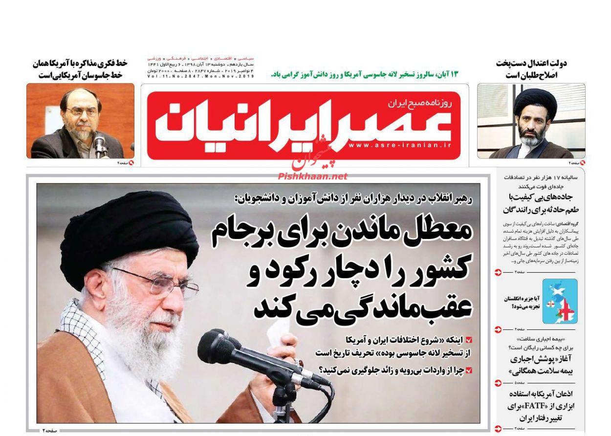 عناوین اخبار روزنامه عصر ایرانیان در روز دوشنبه ۱۳ آبان :