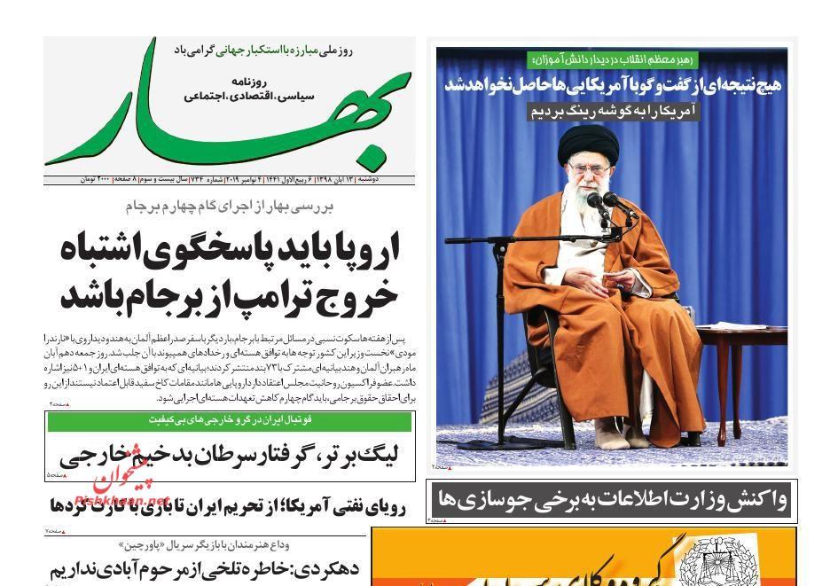 عناوین اخبار روزنامه بهار در روز دوشنبه ۱۳ آبان :